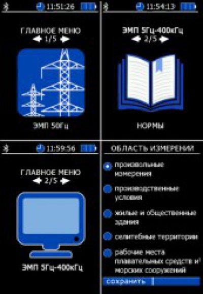 ВЕ-метр АТ-004, измеритель ЭМП